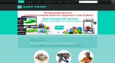 Интернет магазин по продаже 3D принтеров