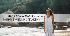 Рекламная компания Надя Сок