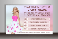 Баннер для сайта vitabrava.ru