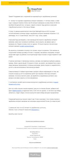 Shopopoisk.ru. Рассылка (цепочка из 8 писем)