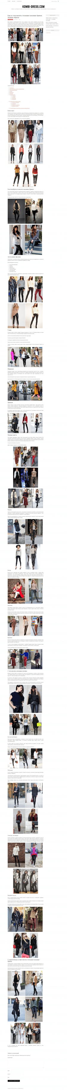Как и с чем носить стильные кожаные брюки