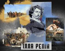 Ілля Репін (Ilya Repin)