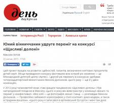 """Текст для газеты """"День"""""""