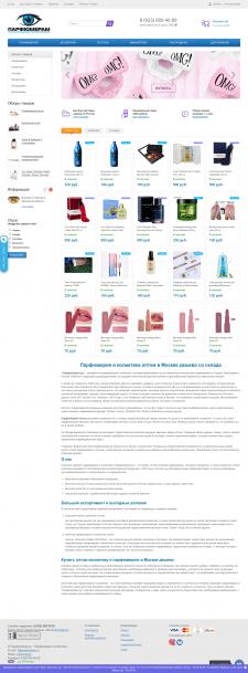 SEO-продвижение интернет-магазина парфюмерии в ТОП