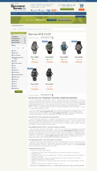 Описание часов для интернет-магазина