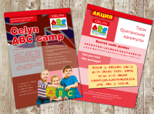 Листовка для Celyn ABC camp