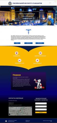 """Сайт-візитка """"Український інститут стандартів"""""""