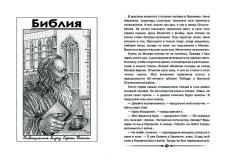 "Графика для книги""Шахтер"""