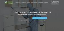 Landing Page Санитарная обработка в Тольятти