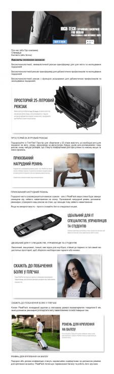 Рерайт и редактура текста лендинга на украинском