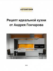 книга-лид-магнит «Рецепт идеальной кухни»