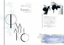 сторінка арт буку Фламенко