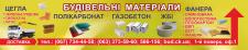 Банер_Строй материалов