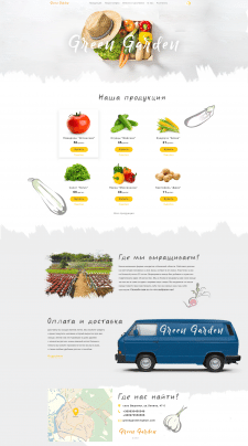 Магазин овощей