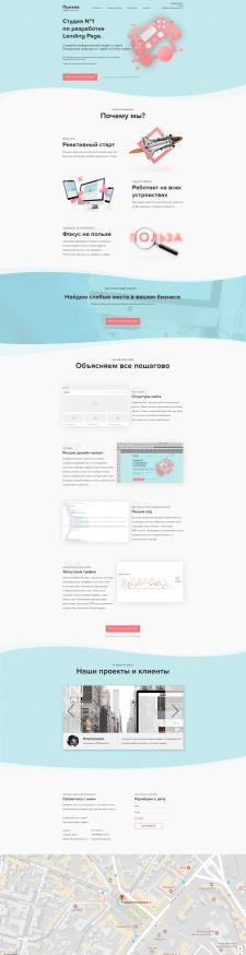 Лендинг для диджитал-агенства в Киеве