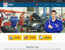Сайт СТО с CMS для «ДИАС Украина»