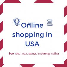 Интернет-покупки в США