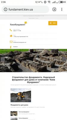 """Сайт для строительной компании """"Киев фундамент"""""""