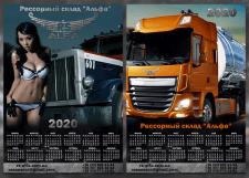 Календари для СТО
