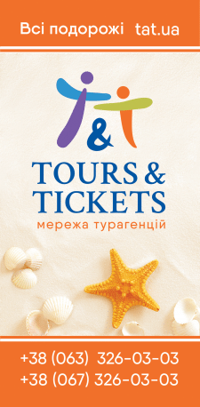 Tours&Tickets