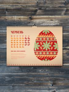 Дизайн календаря с мотивами украинских писанок 4