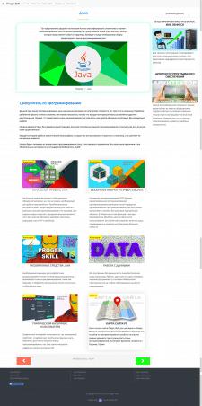 Мой авторский Курс Программирования на Java