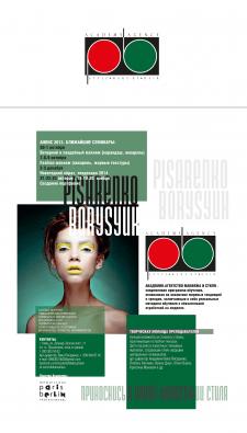 Академия-агентство макияжа и стиля