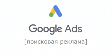 Поисковая реклама Google Ads. Создание и настройка