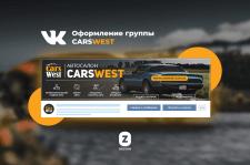 """Оформление группы ВКонтакте """"Cars west"""""""