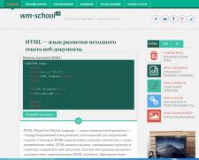 Разработка дизайна, верстка сайта с нуля