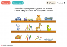 иллюстрация детской книги