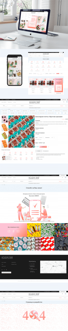 Редизайн Сайта, Figma, Hollyday bar