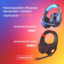 Банер по продажу ігрової техніки