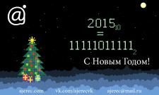 Новогодняя открытка Ajerec Inc.