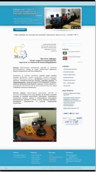 Сайт кафедры учебного учреждения