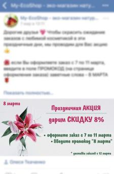 Рекламная картинка для поста в ВКонтакте