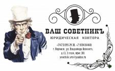 Банер Юридическая контора