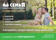 """Баннер для медцентра """"СемьЯ"""""""
