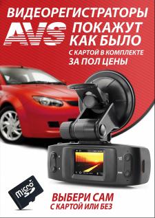 плакат для компании «AVS»