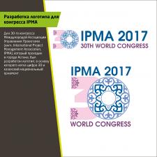 Логотип для 30-й конференции IPMA