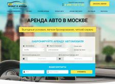 Прокат и аренда авто в Москве