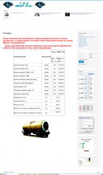 Сайт для компании реализующей промышленную химию.