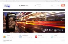 Интернет-магазин LED-освещения