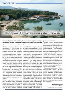 Статья на туристическую тематику
