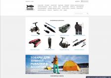 Рыболовный Интернет-магазин (эконом версия)