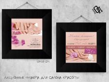 Флаер для салона красоты
