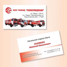 визитка для завода пожарной техники