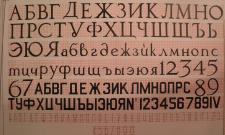 Графическая работа для архитекторов. Шрифты.