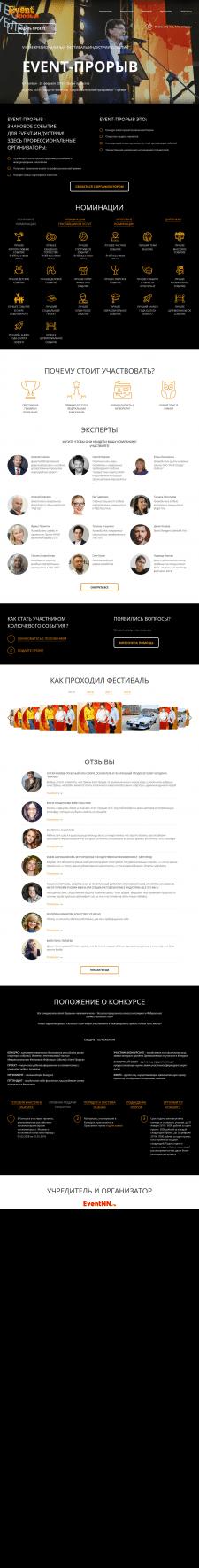 Верстка тематического Landing сайта по макету