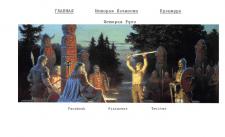 Дизайн сайта о Древней Руси
